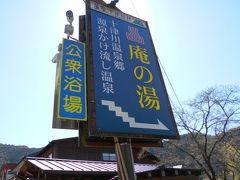 では 十津川温泉の 公衆浴場 庵の湯です
