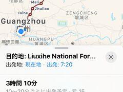 流渓河森林公園は広州北東部にあり、広州国際空港近くの嘉禾望崗駅で開業間もない地下鉄14号線に乗りかえて向かいます。