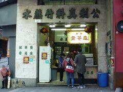 続いては、初めてのお店へGO!長洲平記から坂を上って10分程の場所にある「公利真料竹蔗水」。サトウキビジュースと亀ゼリーが有名なお店です。