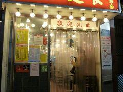 夕食は再び中環へ繰り出して、ワンタン麺♪お初の「三多麺食」に伺ってみました。