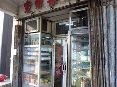 香港旅行2日目。  朝食は昔ながらの喫茶店へ行ってみたいな~と思い上環のフェリーターミナルの向かいにある「海安珈琲室」へ。この店構えからレトロですよね~扉を開けるのにワクワクしてしまいました。