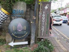 ティガル・サリ(ウブド・プンゴセカン地区)       スーパーデラックスROH  歴史があり、昔ながらの景観を大切にしているホテル。