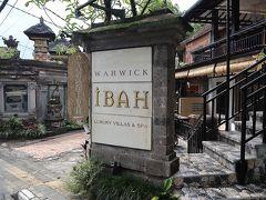 ワーウイック・イバ ホテル     (ウブド・チャンプアン地区) イバ・スイート  少し変わったホテルに泊まろうと奥様が見つけた。 チャンプアン橋のすぐそばに入口がある。