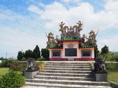 近くにあった「唐人墓」。 極彩色の美しいお墓です。