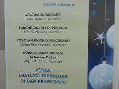 サンフランチェスコ聖堂でクリスマスコンサート