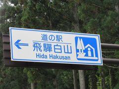 「白川郷」から「道の駅 飛騨白山」にやって来ました 「白川郷」から「道の駅 飛騨白山」は国道156号線で13km程の道のり