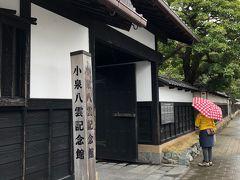 小泉八雲記念館に到着しました.武家屋敷のような表構えです.