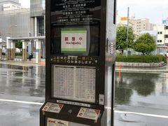15時15分頃,松江駅に戻ってきました.4番バス停から15時20分頃,八重垣神社へ向かうバスに乗りました.片道250円です.