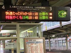 松江駅18時18分発の快速で出雲市駅へ戻ります.快速列車なので普通列車よりも若干早かったかもしれません.出雲市駅には19時過ぎに到着しました.