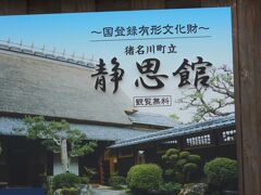 それより こんなところがあります  猪名川町で最も大きい民家の一つとされている「旧冨田家住宅」を、 昭和59年に町が買い取り、文化の向上に役立てる目的で一般に公開しているものです。