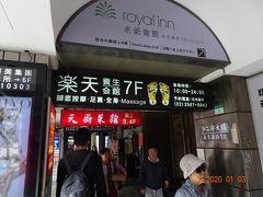 鼎泰豊の番号札を取ったあと、大通りを挟んでほぼ向かいの楽天養生会館へ