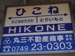 ●近江鉄道 彦根駅サイン@近江鉄道 彦根駅  隣駅のひこね芹川駅の表示がどうして追加で貼られているのでしょう??? 調べてみると、2009年に出来た新しい駅のようです。 新駅開業とは、近江鉄道もまだまだ元気ですね。