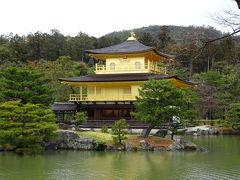 2日目午前中はあいにくの雨。 まずは金閣寺へ。 いつ見ても何回見ても素晴らしい。
