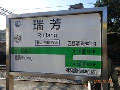 28分乗って瑞芳駅に到着しました。 ここで乗り換えます。
