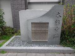 二条城から徒歩で本能寺跡へ。 大河ドラマ「麒麟がくる」を見ているので、 本能寺跡はマストでした。 まぁ石碑があるだけなんですが。