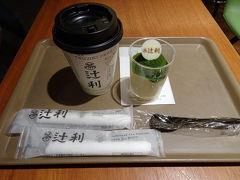 甘味が欲しくなり、四条駅近くの辻利へ。 やっぱり京都来たら抹茶スイーツはかかせない! 抹茶ラテと抹茶ティラミスを食べました。 パフェだと多すぎて食べきれないので、 カップスイーツだとちょうどいい♪