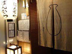 先斗町にやってきました。 京都来たら先斗町で飲んでみたかった! 2日目の夜はこちらの酒亭ばんからで。