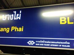 最近開通したばかりの駅で、ワット・パクナムに近い駅に行きます。 MRTバーンパイ駅。 28バーツ。 1番出口から出ます。