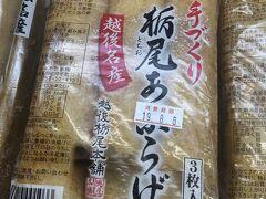 さて「へぎそば」を堪能した後は、中越の山間へと入ります。まずは栃尾町へ。 道の駅で見つけた名産品のひとつ「栃尾揚げ」。この巨大な油揚げがメディアで採りあげられご当地名産品として知られているようです。