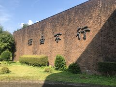 次に訪ねたのが「諸橋轍次記念館」。 地元出身の漢学者 諸橋轍次は「大漢和辞典」編纂を成し遂げた人物です。記念館には漢字そのものより漢字文化に焦点をあてた良い展示がありました。