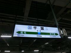 7:56 横浜から1時間11分。 千葉に到着しました。