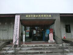 11:15 次にやって来たのは「御宿町歴史民俗資料館」です。 無料なので、入ってみましょう。  ↓御宿町観光協会HP https://onjuku-kankou.com/history/