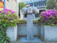 1964の東京五輪マラソン折返地点には記念碑が佇んでいます。