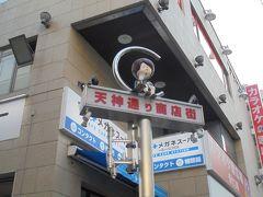 「布多天神社」の表参道でもある「天神通り商店街」。  商店街というと最近は人が密集する代名詞のように言われていますが...