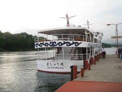時間があったので遊覧船に乗りました。