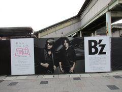 新大阪から3時間、姫路から2時間ほどで津山駅に到着。 岡山県津山市はB'zの稲葉浩志さんの出身地。 駅前ロータリーにはご本人出演の広告が掲出されていました。