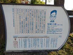 ③「尾崎士郎」の案内板は二箇所あります。こちらは「尾崎士郎記念館」脇にある案内板です。 (http://www.magome-bunsimura.com/board05_ozaki_shiro2.php)