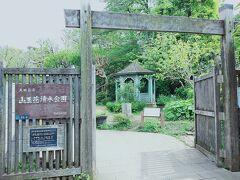 弁天池は、弁天池の源泉と言われている「山王花清水公園」と隣接しています。