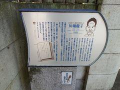 さくらのプロムナードを通り、龍子記念館の向かいに⑳「川端龍子」の案内板と龍子公園(旧居)があります。 (http://www.magome-bunsimura.com/board10_kawabata_ryushi.php)