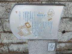 ⑰「熊谷恒子」の案内板は、「熊谷恒子記念館」の脇に立っています。 (http://www.magome-bunsimura.com/board49_kumagai_tsuneko.php)