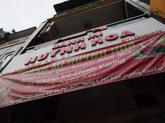 こうして、やってきたのは「Banh Mi Huynh Hoa」というお店。バインミーの有名店だそうですよ。