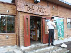 音威子府駅。 ホーム側の改札口です。 ここを通るのは、2009年の8月以来、10年振りです。
