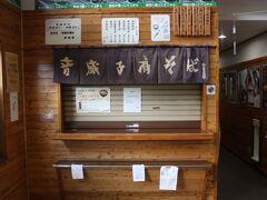 音威子府駅。 まだ時間があったので、再び駅舎内へ。 常盤軒は開いていません。 開いていれば食べたのですが・・・