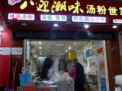 今日、帰国します。朝食はホテル近くの市場の麺の繁盛店に入りました。沕麺(チャンフェン)は米粉で作った麺で、スープはさっぱりしていて日本人向きだそうです。