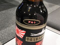 地ビールの海軍の麦酒(アルト)を空港で飲みました。