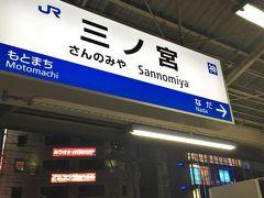 三ノ宮駅 (JR)