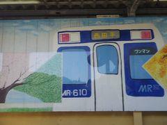 (2003年に開通した沖縄モノレール以外では) 日本最西端の駅から南下した次の駅の駅名は南田平ではなく 西田平で、駅の絵は松浦鉄道車両と桜と紅葉でした。
