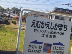 江迎鹿町駅です。この駅で列車交換がありました。松浦鉄道では大きめな駅で、私以外の乗客は全員下車しましたので、ココから先は今回一番乗客の少ない区間となります。