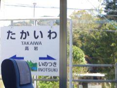 高岩駅です。松浦鉄道になってから出来た駅です。1人乗客が乗って来て、乗客1人きりなのは1駅区間だけでした。この駅の桜も綺麗でした。