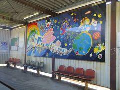 平仮名が正式な駅名いのつき駅の絵は猪調小学校6年生卒業制作だそうです。