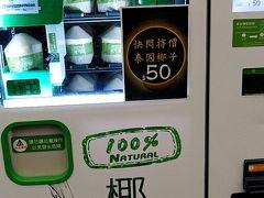 生ココナッツ自販機! 改めて見ると安いですね 時間が無いため購入は断念しましたが