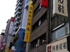 目的の一つ、鼎泰豊本店に歩いて移動しましたが…
