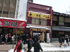 横を見ると、ラーメン店に長蛇の列が出来ていました。『ラーメン寳龍 総本店』と書かれていましたが、美味しいのかな?