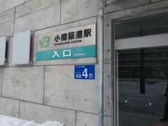 14:50 すすきのの氷像を見てから札幌駅に行き、『小樽築港駅』に到着しました。本当はもう一本早い電車に乗りたかったのですが乗り遅れました。