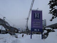 15:40 本日宿泊する『朝里温泉 小樽朝里クラッセホテル』に到着しました。