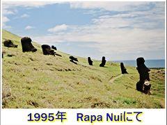 """しかし、現地ガイドが教えてくれたここでの島の呼び名はRapa Nui(ラパ・ヌイ)。  ラパ・ヌイとはポリネシア語で""""先端""""を意味し遠い昔にポリネシア民族が長い航海の末辿り着いた""""先端の島""""を意味しているのだが、実はこの言葉""""ラパ・ヌイ""""の単語の歴史は浅く、語源は近代ポリネシア語。 比較的最近の200年前頃から使われているということで、真の意味では""""ラパ・ヌイ""""もまた、昔から伝わる島の本当の名ではない。  (写真:1995年 イースター島にて )"""